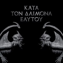 Rotting Christ - Kata Ton Daimona Eaytoy (Limited Edition Colored Vinyl LP) LDR28211