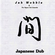 Jah Wobble - Japanese Dub (Vinyl LP) LDW03526
